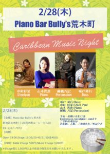 Caribbean Music Night @ Piano bar Bully's 荒木町