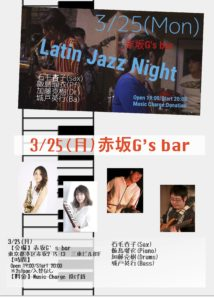 Latin Jazz Night @ 赤坂G's Bar