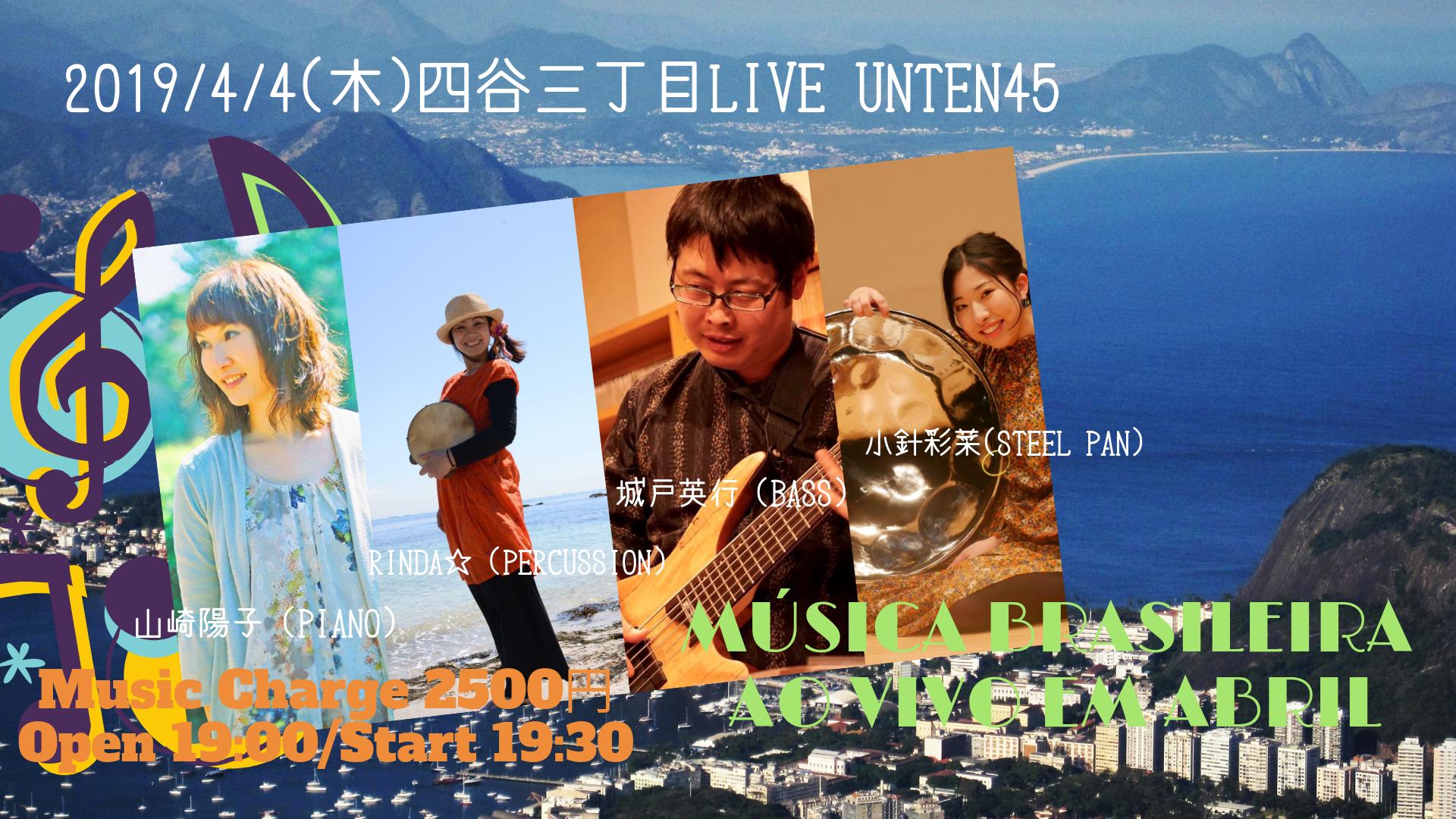 Música Brasileira ao vivo em Abril @ 四谷三丁目Live Unten45