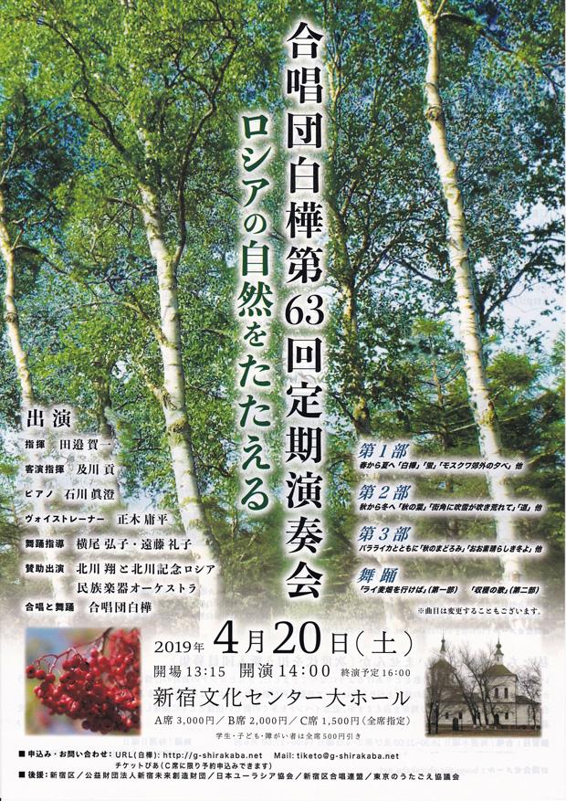 合唱団白樺第63回定期演奏会 ~ロシアの自然をたたえる~ @ 新宿文化センター大ホール