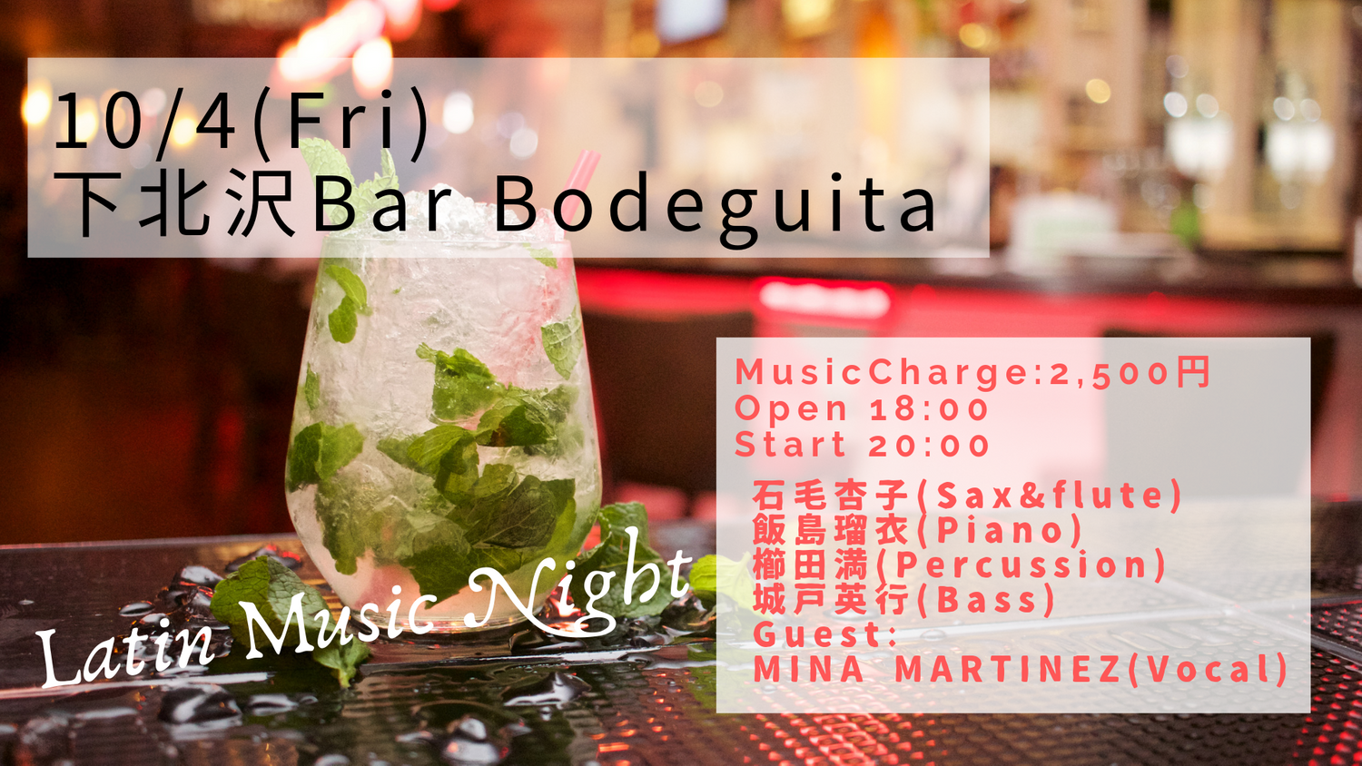 Latin Music Night @ 下北沢Bar Bodeguita