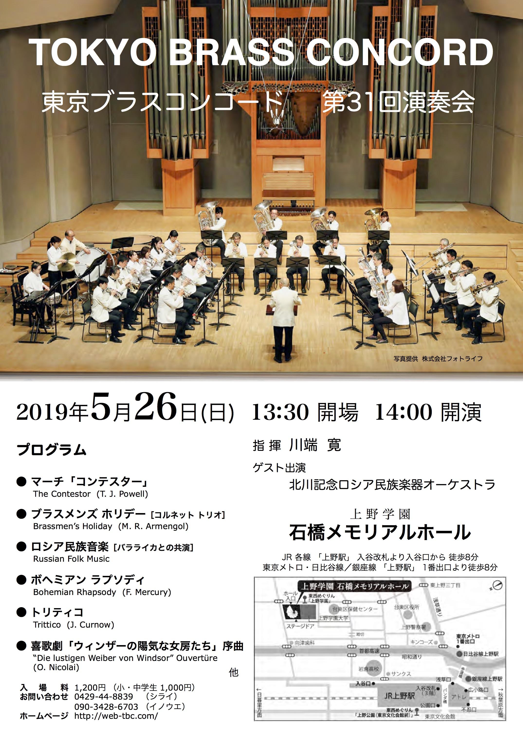 東京ブラスコンコード第31回演奏会 @ 上野学園 石橋メモリアルホール