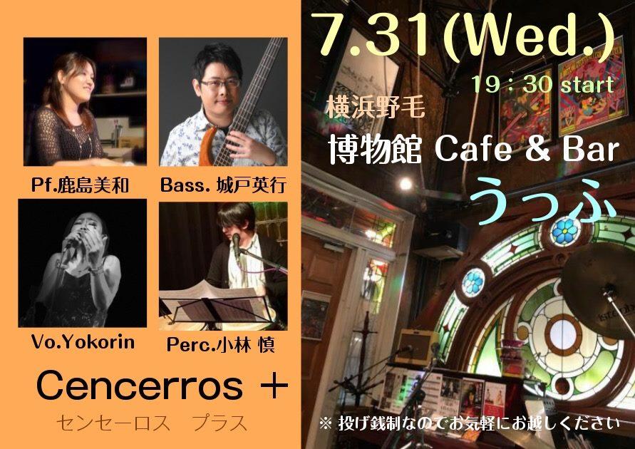 Cencerros+ Live at 横浜野毛 博物館 Cafe & Bar うっふ @ 横浜野毛 博物館 Cafe & Bar うっふ