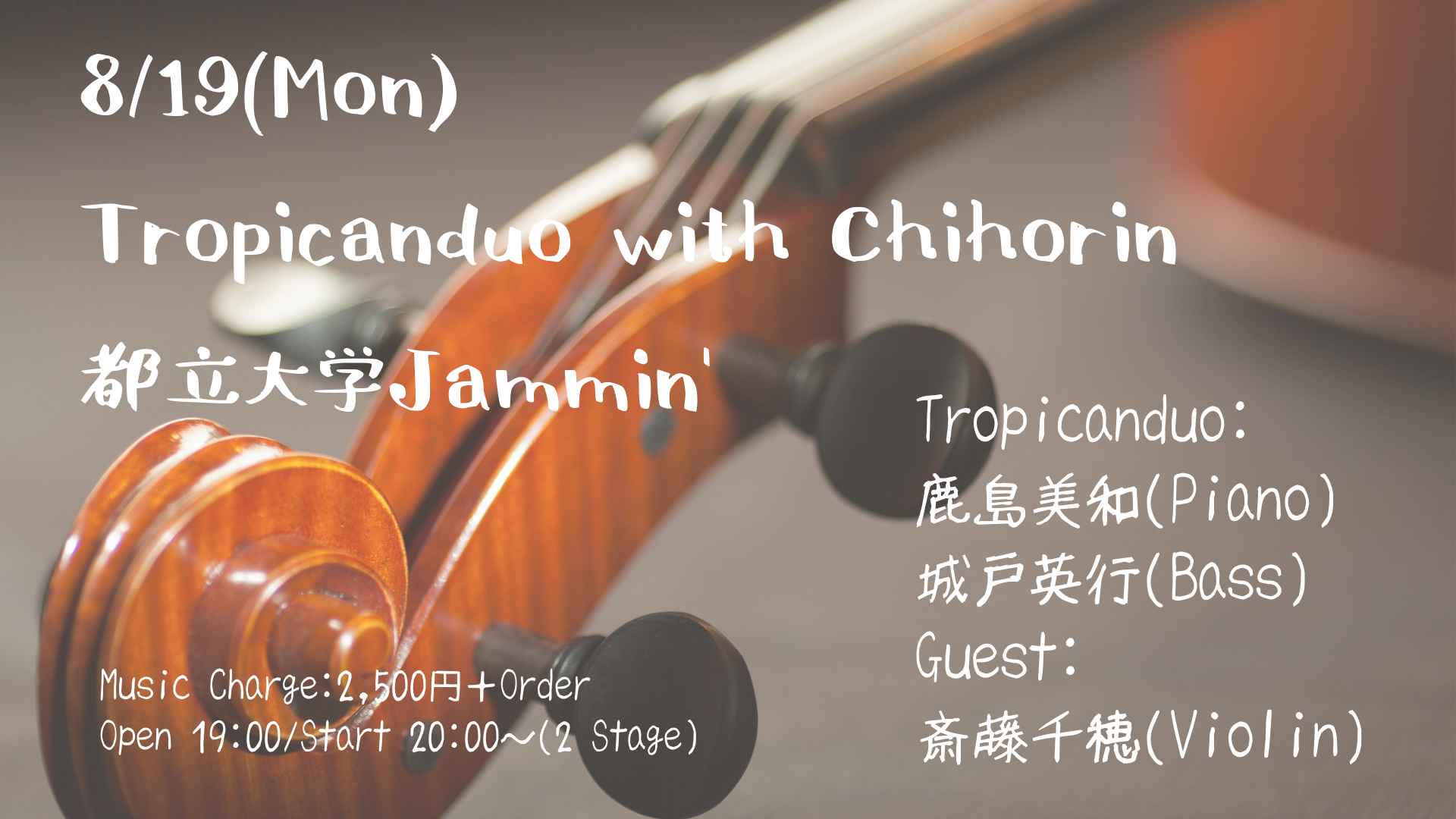 Tropicanduo with Chihorin @ 都立大学Jammin'
