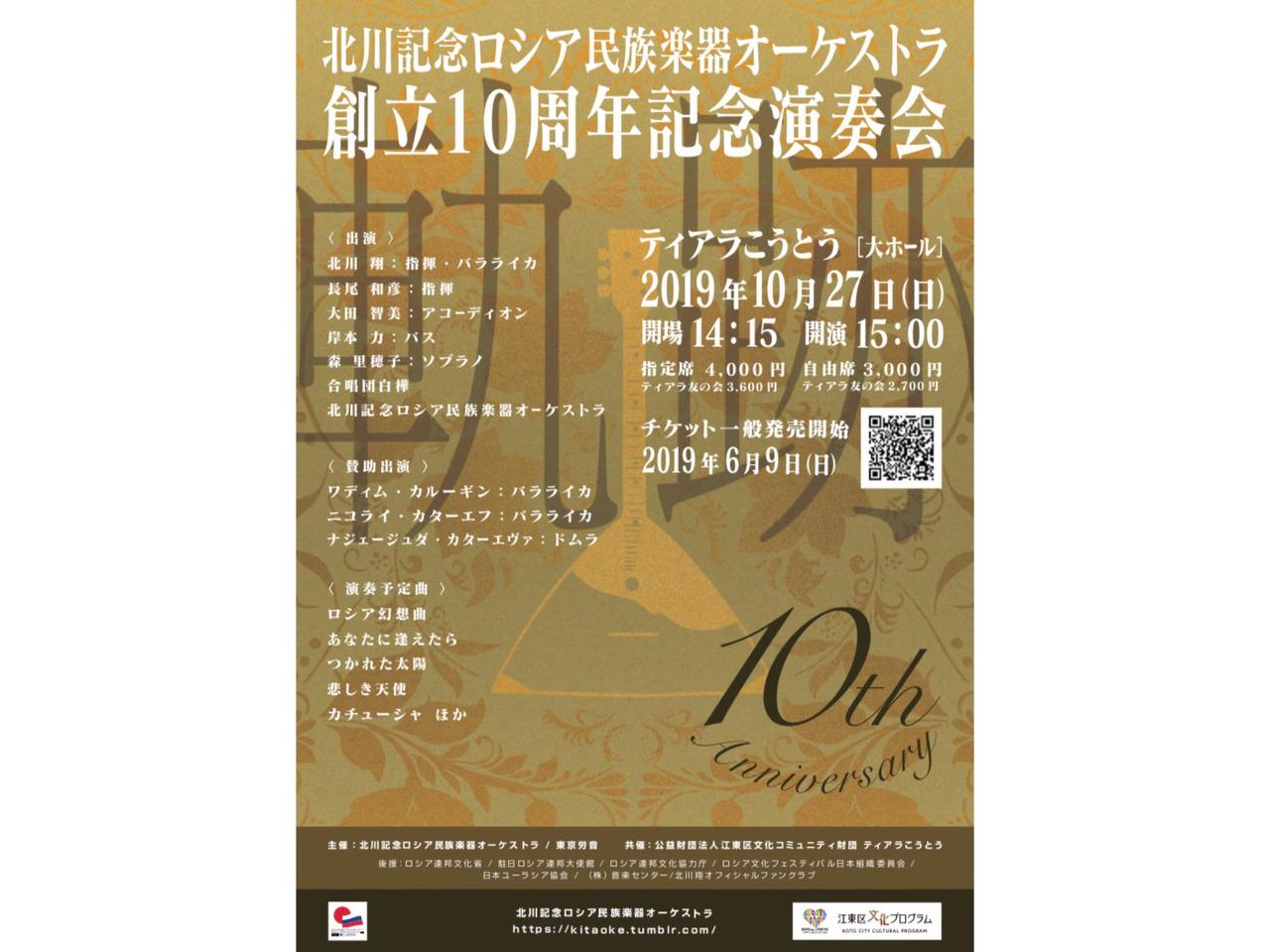 北川記念ロシア民族楽器オーケストラ 創立10周年記念演奏会 ~軌跡~ @ 東京・ティアラこうとう 大ホール