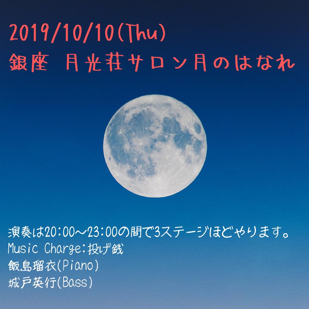 月のはなれ BGM演奏 @ 銀座 月光荘月のはなれ