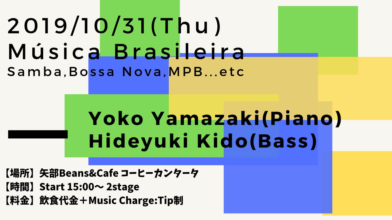 Música Brasileira @ 矢部Beans&Cafe コーヒーカンタータ