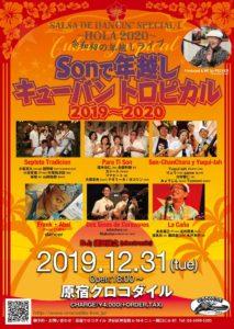 12/31(火) 「SALSA DE DANCIN' SPECIAL!  HOLA 2020 ! 令和初の年越しライブ  Sonで年越しキューバントロピカル2019-2020」 @ 原宿クロコダイル