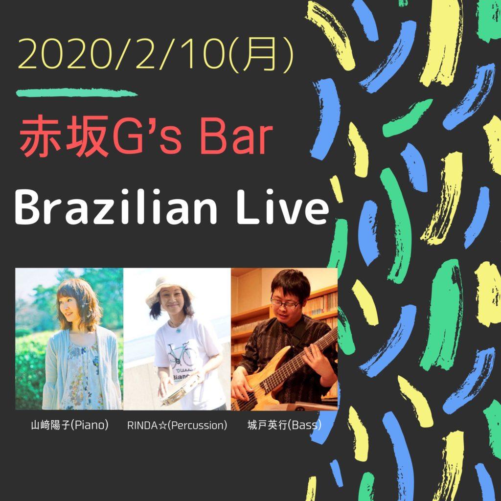 Brazilian Live @ 赤坂G's Bar