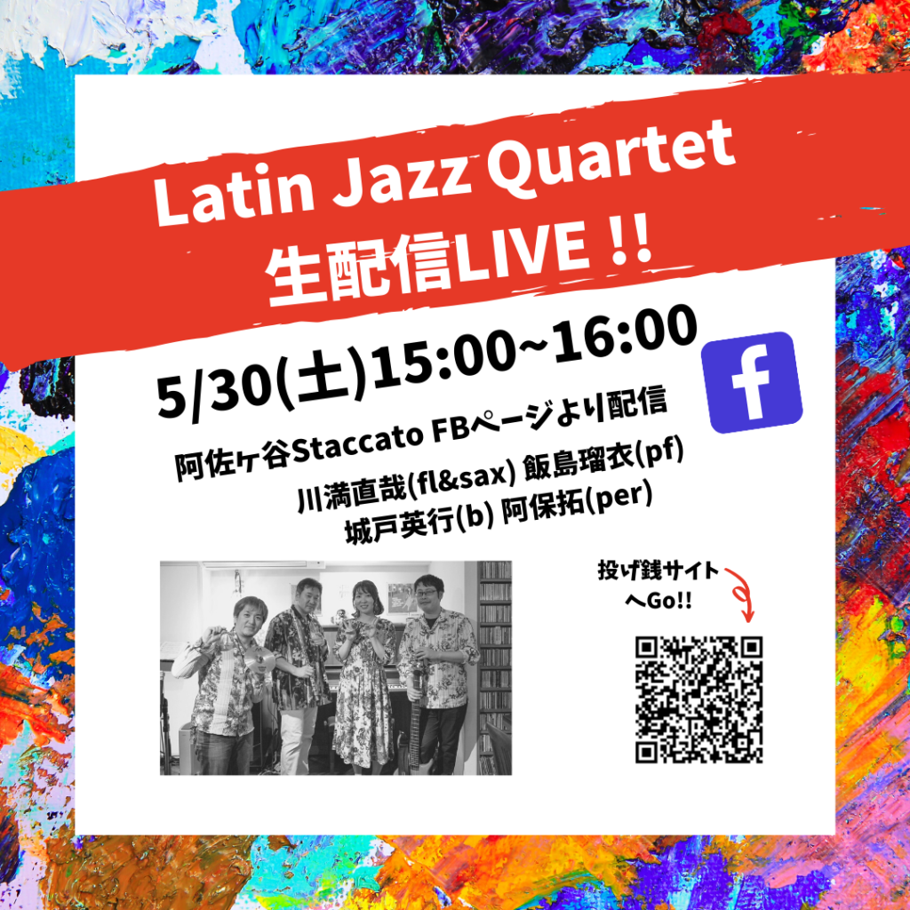 「Latin Jazz Quartet 生配信 LIVE!!」