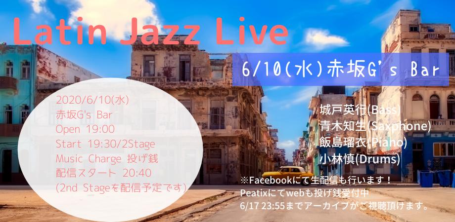 「Latin Jazz Live」【配信ライブもやります】 @ 赤坂G's Bar