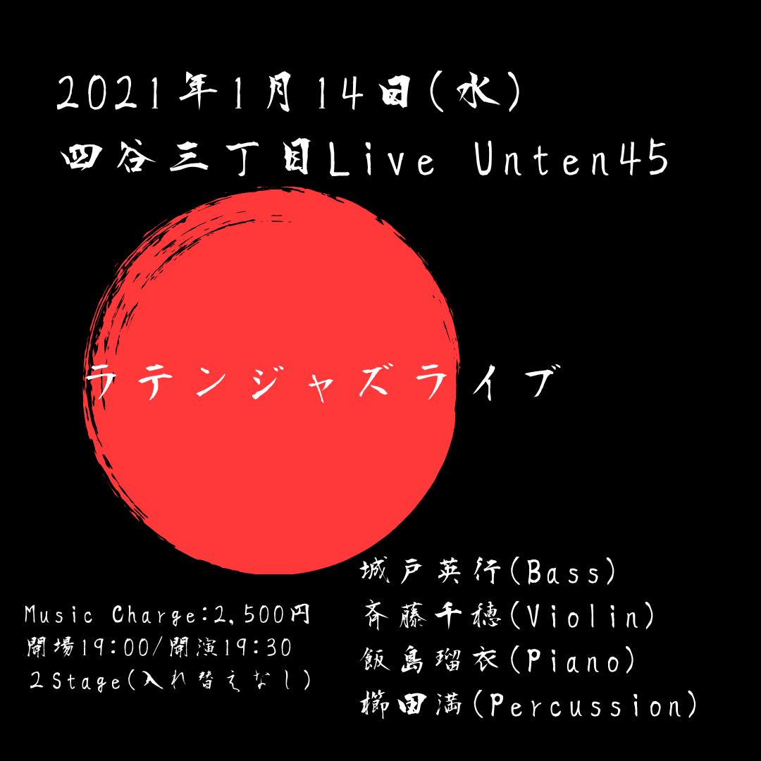 """Latin Jazz Live"" @四谷三丁目Live Unten45 @ 四谷三丁目Live Unten45"