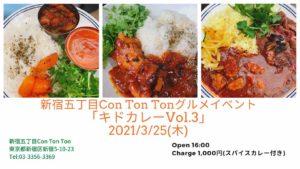 「コントントン キドカレー vol.3」 @ 新宿五丁目Con Ton Ton