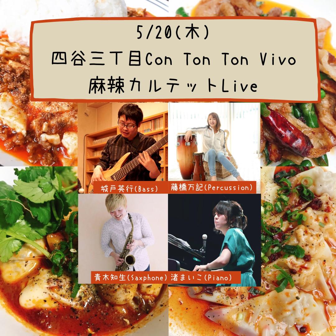 麻辣カルテット Live @ 四谷三丁目Con Ton Ton VIvo