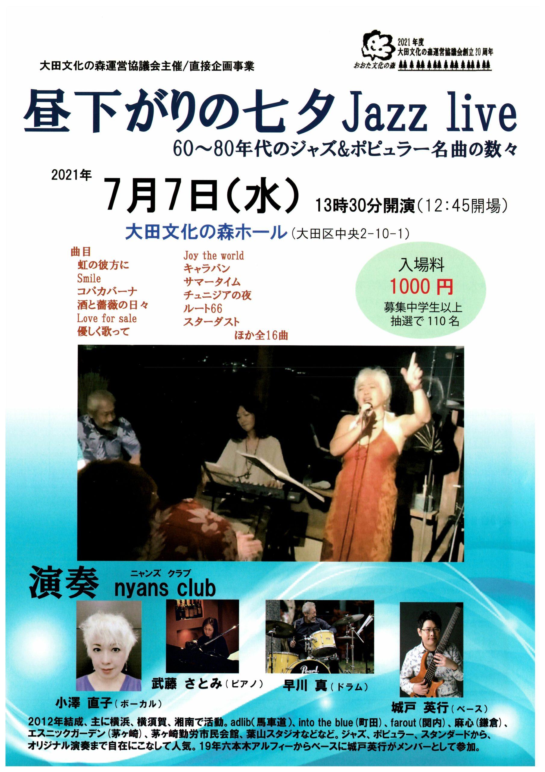 昼下がりの七夕Jazz Live @ 大田文化の森ホール
